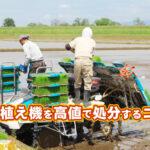 農機具高値処分