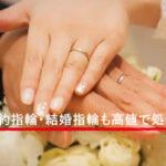 結婚指輪高値処分
