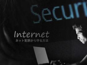 インターネット犯罪