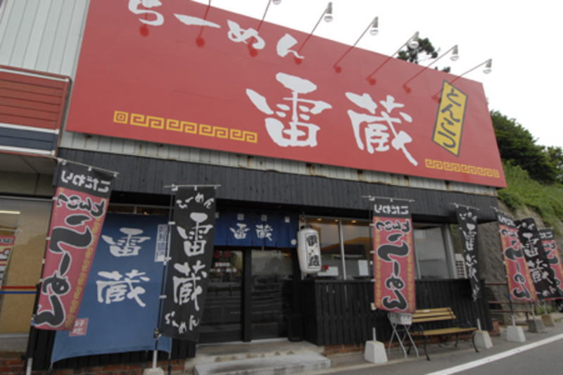 雷蔵新宮店