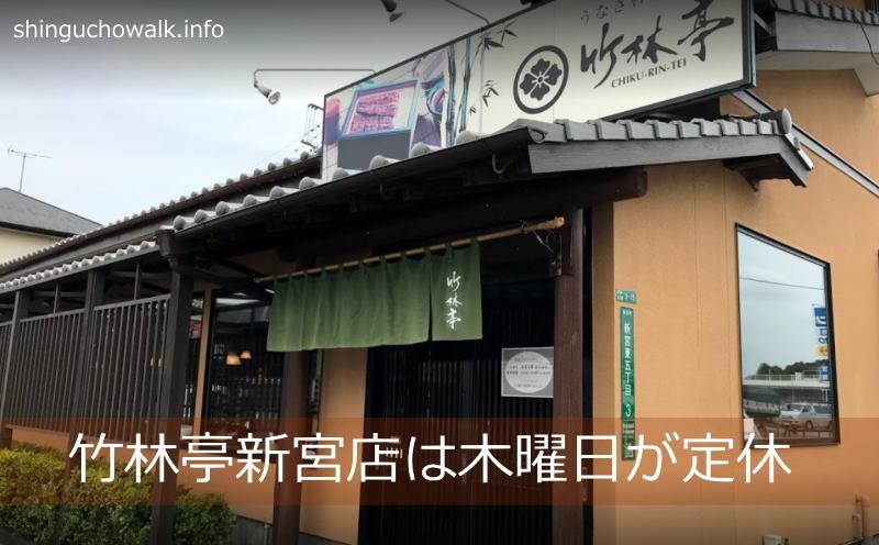 うなぎ竹林亭新宮店