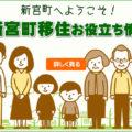 福岡に移住するなら!粕屋郡新宮町は暮らしやすいニュータウン
