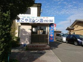 横屋ミシン店