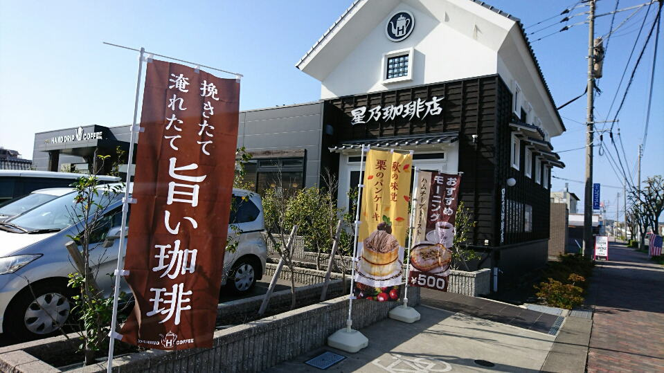 星の珈琲新宮店