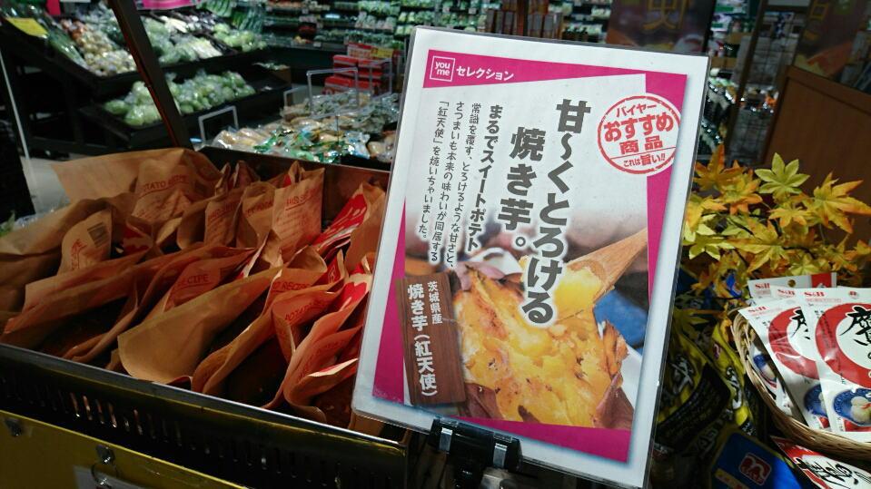 ゆめマート焼き芋