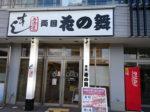 居酒屋花の舞新宮店