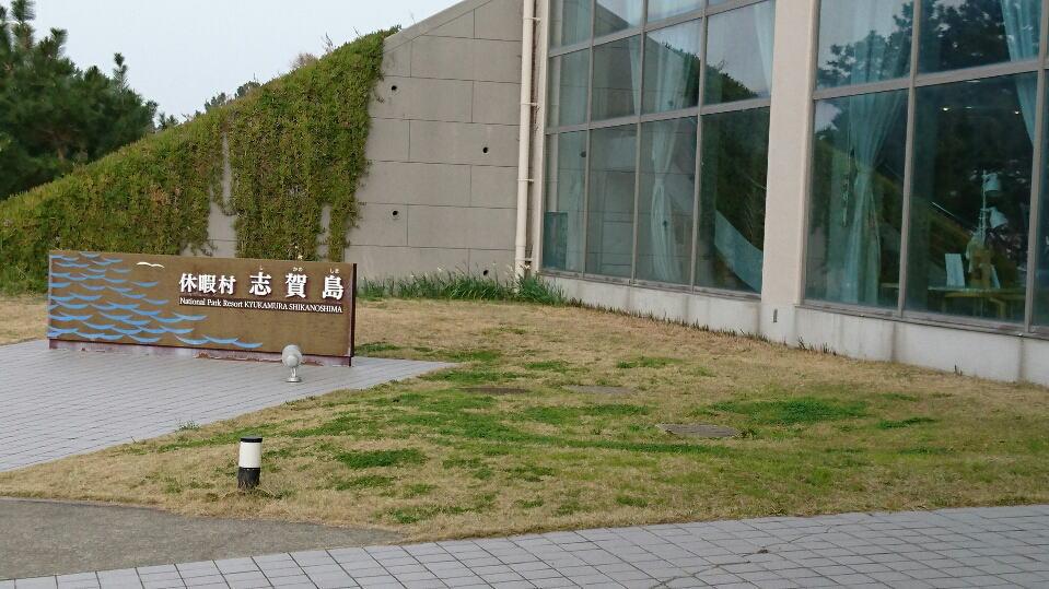志賀島休暇村