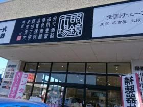 眼鏡市場新宮店