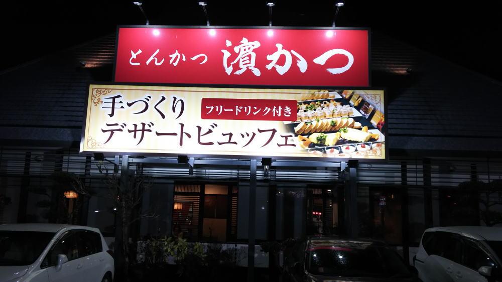 浜勝新宮店