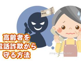 高齢者を電話詐欺から守る方法