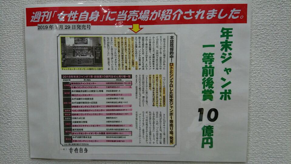 10億円当選