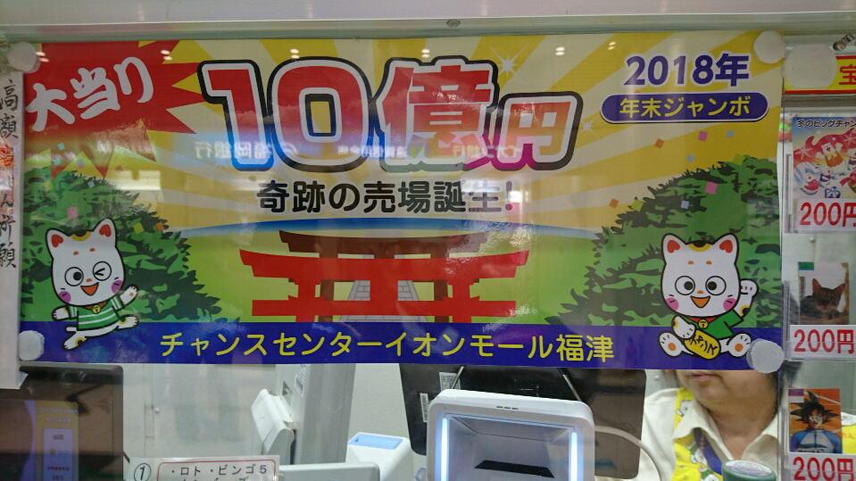 イオンモール福津宝くじ売り場