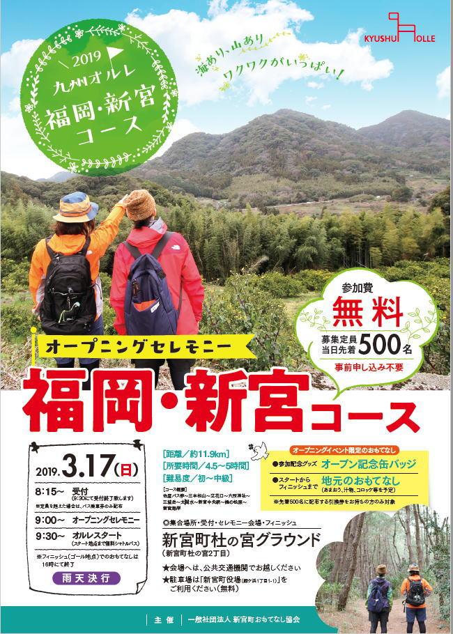 オルレ福岡・新宮コースオープン