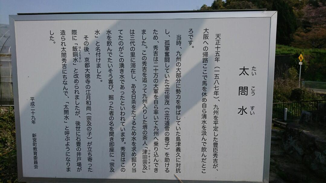 太閤水(クリックで画像拡大)