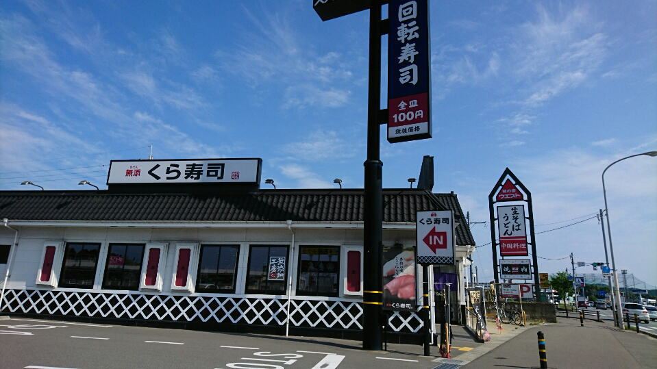 くら寿司新宮店