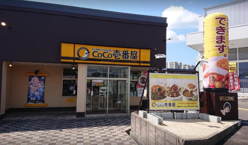 ココ一番カレー