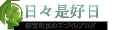 歴史と活気溢れる新宮町散策ブログ~新宮navi