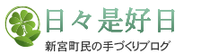 歴史と活気溢れる新宮町散策ブログ~新宮町navi